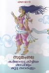 Thumbnail image of Book Karnanu Kittiya Shapavum Mattu Kathakalum