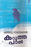 Thumbnail image of Book കറുത്ത പാല്