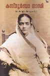 Thumbnail image of Book കസ്തൂര്ബാ ഗാന്ധി