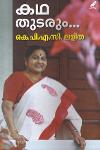 Thumbnail image of Book Kathathudarum K P S C Lalitha