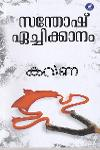 Thumbnail image of Book കവണ