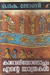 Thumbnail image of Book കാവേരിയോടൊപ്പം എന്റെ യാത്രകള്