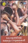 Thumbnail image of Book Keralathile Kshetravadhya Kalakal