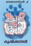 Thumbnail image of Book കൃഷിക്കാരൻ