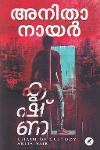 Thumbnail image of Book കൃഷ്ണ