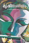 Thumbnail image of Book Krishnacharitram