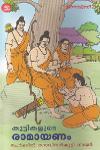 Thumbnail image of Book കുട്ടികളുടെ രാമായണം