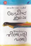 Thumbnail image of Book ലേഡീസ് കൂപ്പെ അഥവാ തീണ്ടാരിവണ്ടി