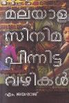 Thumbnail image of Book Malayala Cinema Pinnitta Vazhikal