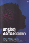 Thumbnail image of Book Manassinte Kanakkayangal