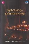 Thumbnail image of Book മന്ത്രവാദവും ദുര്മന്ത്രവാദവും