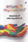 Thumbnail image of Book Manushyan Sundarananu