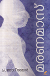 Thumbnail image of Book Maranamas