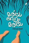 Thumbnail image of Book മരിയ വെറും മരിയ