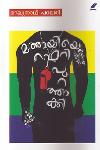 Thumbnail image of Book Mathayiye Raferee Prathaakki