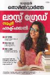 Mathrubhumi Thozhilvartha Late Grade Super Fact File