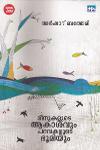 Thumbnail image of Book മീനുകളുടെ ആകാശവും പറവകളുടെ ഭൂമിയും