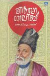 Thumbnail image of Book Mirza Ghalib
