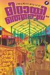 Thumbnail image of Book മിഠായിത്തെരുവ് - അഡ്വ ടി ബി സെലുരാജ്