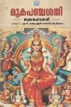 Thumbnail image of Book മൂക പഞ്ചശതി