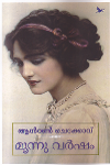 Thumbnail image of Book Moonnu Varsham