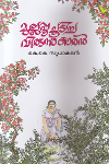 Thumbnail image of Book മുല്ലപ്പൂ ചൂടിച്ച വിരുന്നുകാരന്