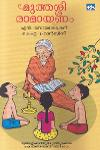 Thumbnail image of Book Muthassi Ramayanam