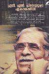 Thumbnail image of Book എന് എന് പിള്ളയുടെ ഏകാങ്കങ്ങള്