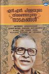 Thumbnail image of Book N N Pillayude Thiranjedutha Natakangal