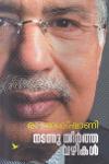 Thumbnail image of Book Nadannu Theertha Vazhikal