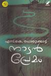 Thumbnail image of Book നാടന്പ്രേമം