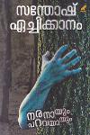 Thumbnail image of Book നരനായും പറവയായും