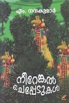 Thumbnail image of Book നീറേങ്കല് ചെപ്പേടുകള്