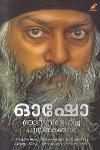 Thumbnail image of Book ഞാന് സ്നേഹിച്ച പുസ്തകങ്ങള്