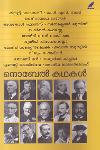 Thumbnail image of Book Nobel Kathakal