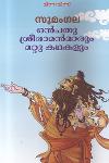 Thumbnail image of Book Onpathu Sreeramanmarum Mattu Kathakalum