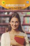 Thumbnail image of Book ഓര്മ്മയുണ്ടാവാന്