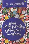 Thumbnail image of Book ഒരുനിത്യഹരിത ക്രിസുമസ് സമ്മാനം