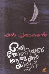 Thumbnail image of Book Oru Thoniyude Athmakathayil Ninnnu