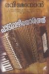 Thumbnail image of Book പാട്ടുവഴിയോരത്ത്