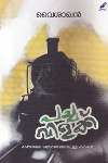 Thumbnail image of Book Pachavilakku