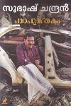 Thumbnail image of Book Padapusthakam