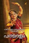 Thumbnail image of Book Padmadalam