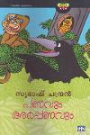 Thumbnail image of Book Panavum Arpanavum