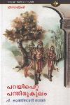 Thumbnail image of Book പറയിപെറ്റ പന്തീരുകുലം
