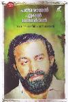 Thumbnail image of Book Pathmarajan Ente Gandharvan