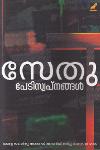 Thumbnail image of Book Pediswapnangal