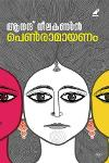 Thumbnail image of Book പെൺ രാമായണം