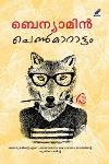 Thumbnail image of Book പെണ്മാറാട്ടം