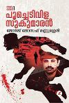 Thumbnail image of Book പൂച്ചെടിവിള സുകുമാരൻ